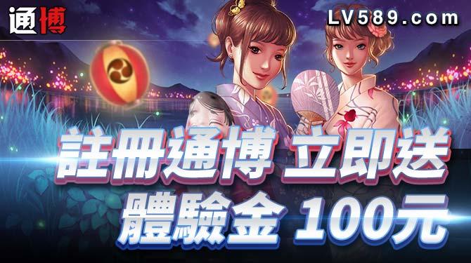 通博娛樂城-註冊立即送體驗金100元